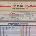 Photos: 北初富駅 Kita-Hatsutomi Sta.
