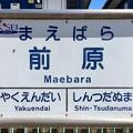 前原駅 Maebara Sta.