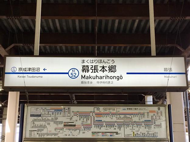 京成幕張本郷駅 Keisei-Makuharihongo Sta.