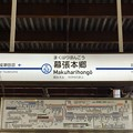写真: 京成幕張本郷駅 Keisei-Makuharihongo Sta.