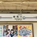 Photos: 検見川駅 Kemigawa Sta.