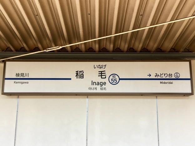京成稲毛駅 Keisei-Inage Sta.