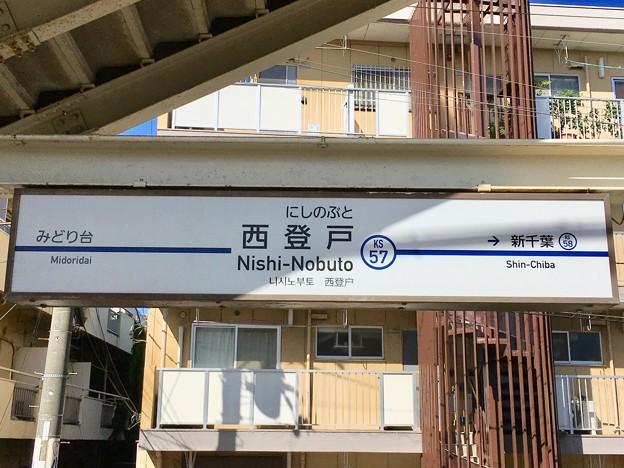 西登戸駅 Nishi-Nobuto Sta.
