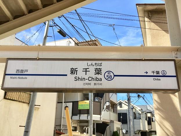 新千葉駅 Shin-Chiba Sta.