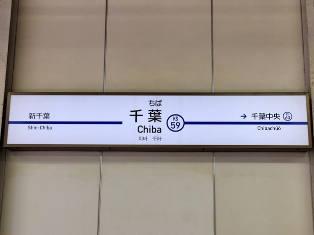 京成千葉駅 Keisei-Chiba Sta.