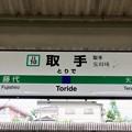 取手駅 Toride Sta.