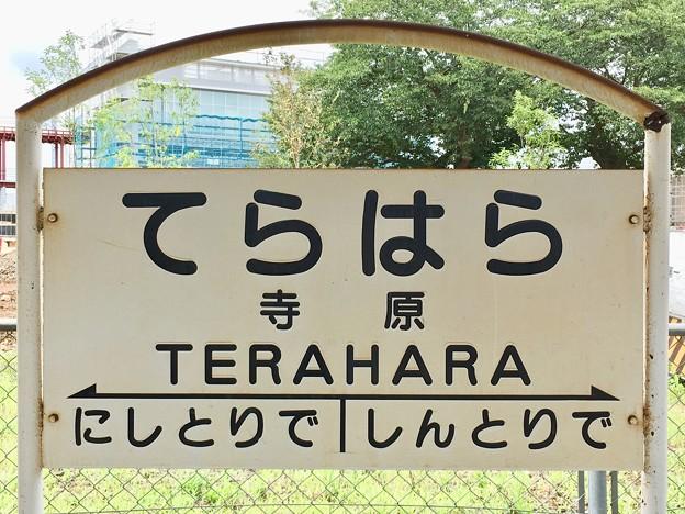 寺原駅 Terahara Sta.