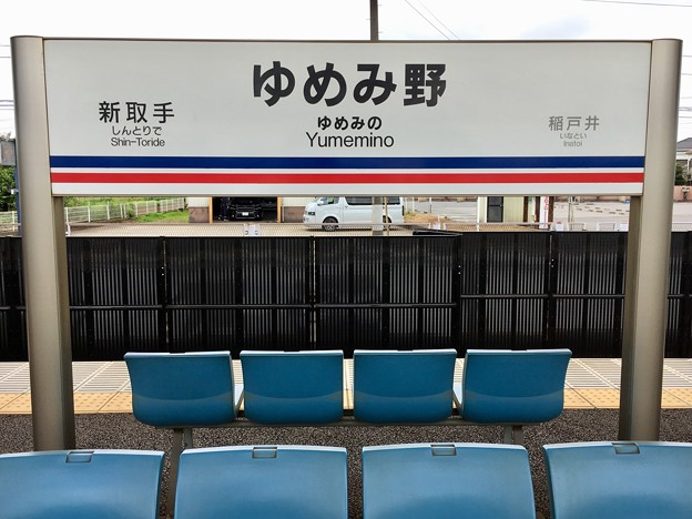 ゆめみ野駅 Yumemino Sta.