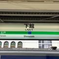 Photos: 下館駅 Shimodate Sta.