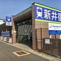 写真: 新井宿駅