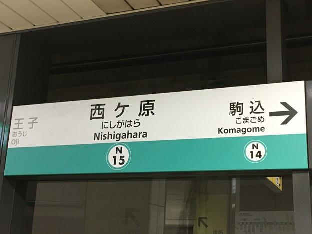 西ケ原駅 Nishigahara Sta.