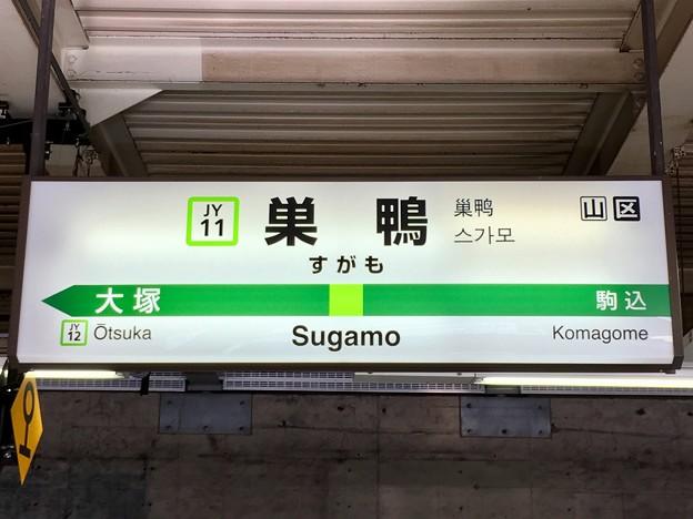 巣鴨駅 Sugamo Sta.