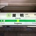 Photos: 巣鴨駅 Sugamo Sta.