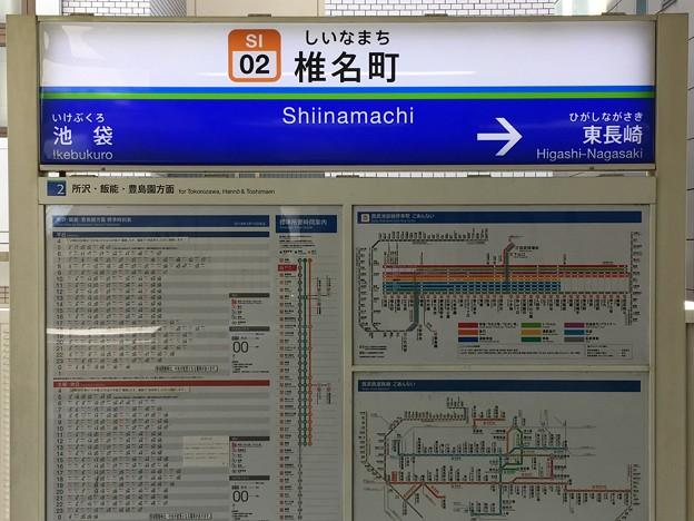 椎名町駅 Shiinamachi Sta.