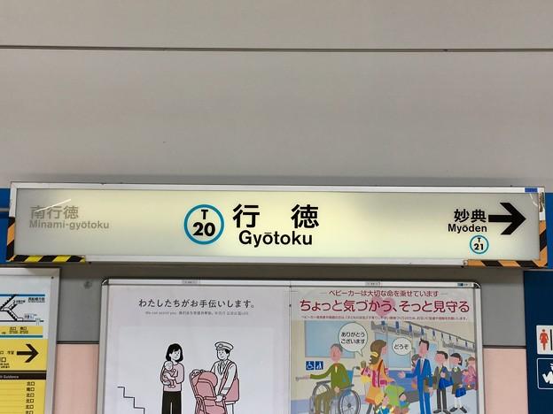 行徳駅 Gyotoku Sta.
