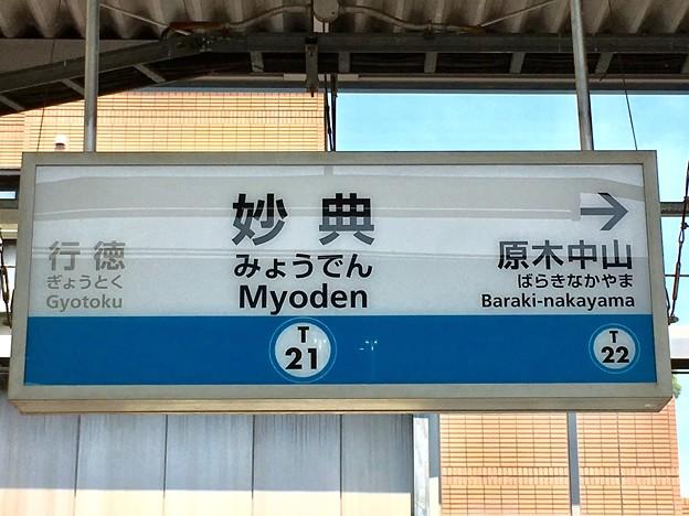 妙典駅 Myoden Sta.