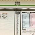 東海神駅 Higashi-kaijin Sta.