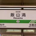 飯山満駅 Hasama Sta.