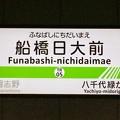 船橋日大前駅 Funabashi-nichidaimae Sta.