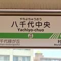 八千代中央駅 Yachiyo-chuo Sta.