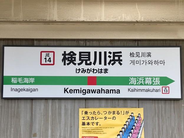 検見川浜駅 Kemigawahama Sta.