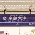 Photos: 京急大津駅 Keikyu Otsu Sta.
