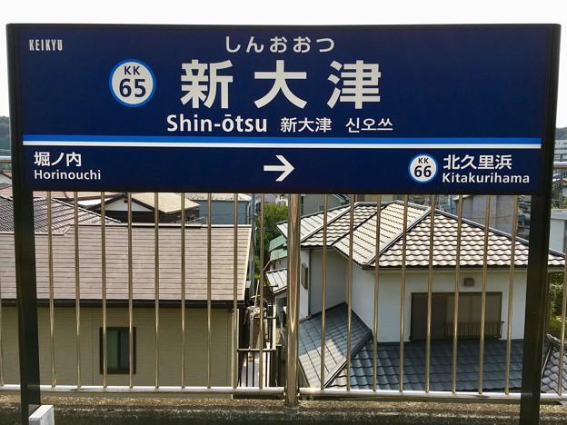 新大津駅 Shin-otsu Sta.