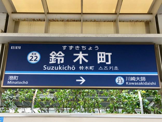 鈴木町駅 Suzukicho Sta.