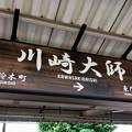 Photos: 川崎大師駅 Kawasakidaishi Sta.