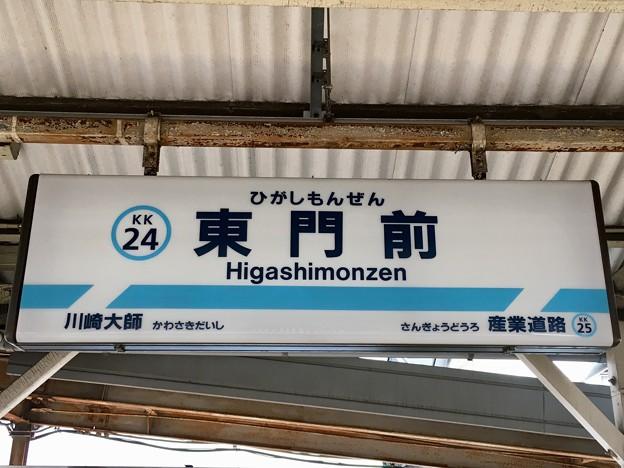 東門前駅 Higashimonzen Sta.