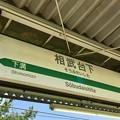 Photos: 相武台下駅 Sobudaishita Sta.