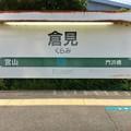 Photos: 倉見駅 Kurami Sta.
