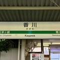 Photos: 香川駅 Kagawa Sta.