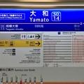 Photos: 大和駅 Yamato Sta.