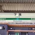 Photos: 下溝駅 Shimomizo Sta.