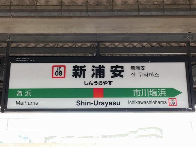 新浦安駅 Shin-Urayasu Sta.
