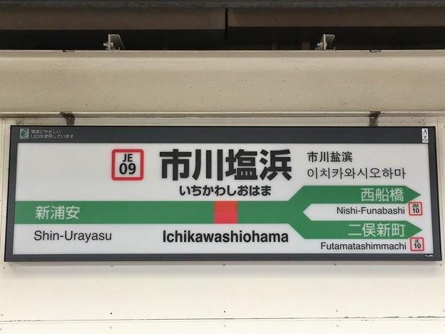市川塩浜駅 Ichikawashiohama Sta.
