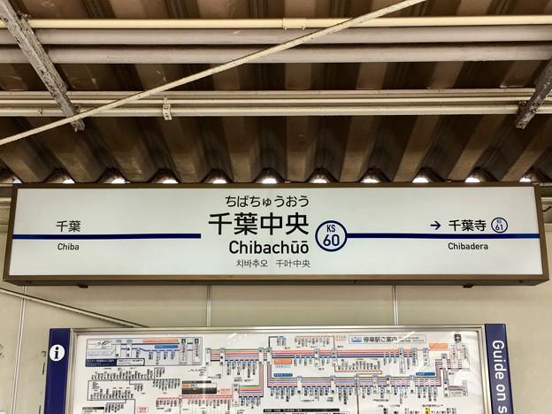 千葉中央駅 Chibachuo Sta.
