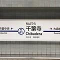 写真: 千葉寺駅 Chibadera Sta.