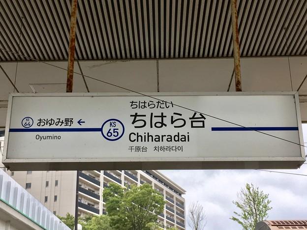 ちはら台駅 Chiharadai Sta.