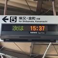 京成電鉄 京成高砂駅の発車標