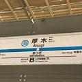 Photos: 厚木駅 Atsugi Sta.