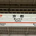 Photos: 京都駅 Kyoto Sta.