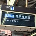 Photos: 近畿日本鉄道 東寺駅の発車標
