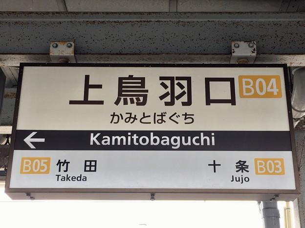 上鳥羽口駅 Kamitobaguchi Sta.