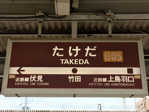 竹田駅 Takeda Sta.