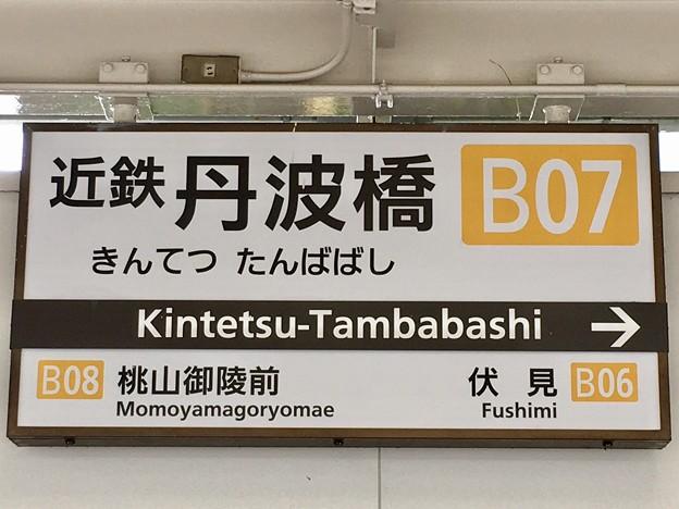 近鉄丹波橋駅 Kintetsu-Tambabashi Sta.