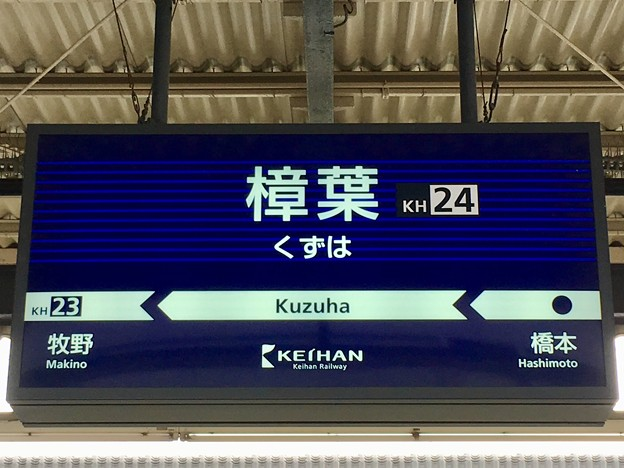 樟葉駅 Kuzuha Sta.