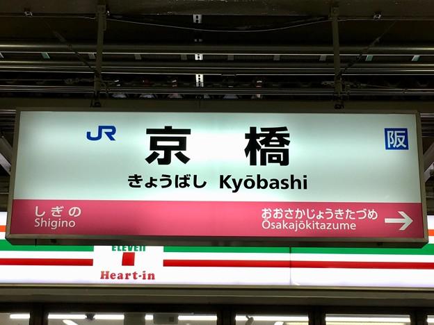 京橋駅 Kyobashi Sta.