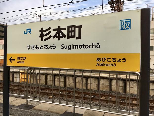 杉本町駅 Sugimotocho Sta.
